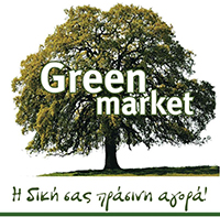 Corfu Green Market - Corfu grocery store, yachts, Food & Drinks, Ανεφοδιασμός σκαφών, Μαναβική